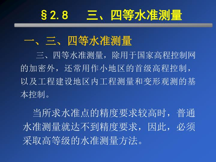 §2.8   三、四等水准测量