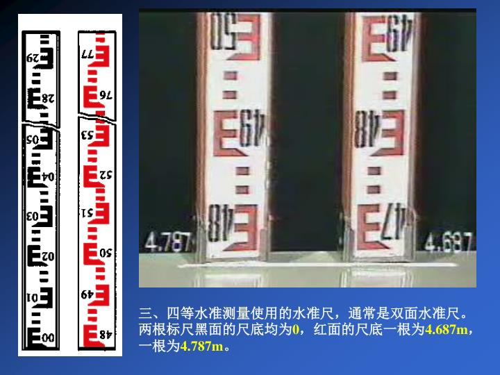 三、四等水准测量使用的水准尺,通常是双面水准尺。两根标尺黑面的尺底均为