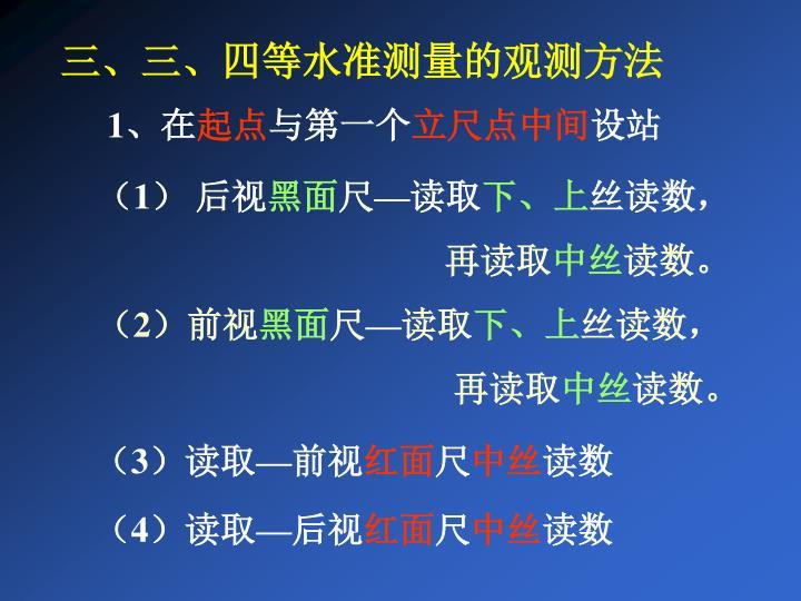 三、三、四等水准测量的观测方法