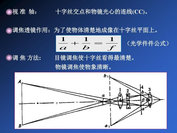 视 准  轴:          十字丝交点和物镜光心的连线(