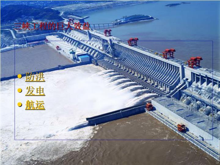 三峡工程的巨大效益