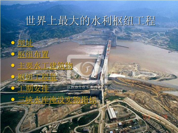 世界上最大的水利枢纽工程