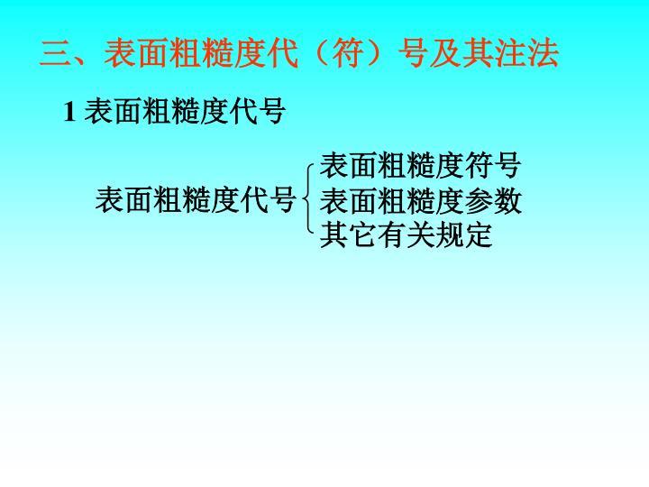 三、表面粗糙度代(符)号及其注法