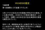 hiv aids2