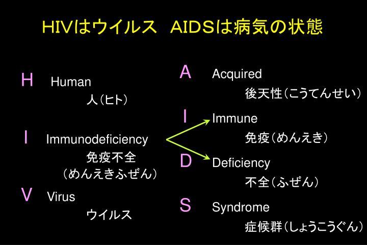 HIV と AIDS の違い