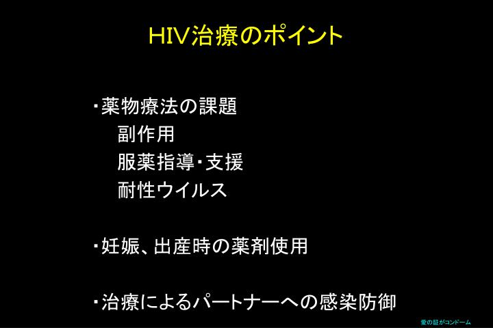 HIV治療のポイント