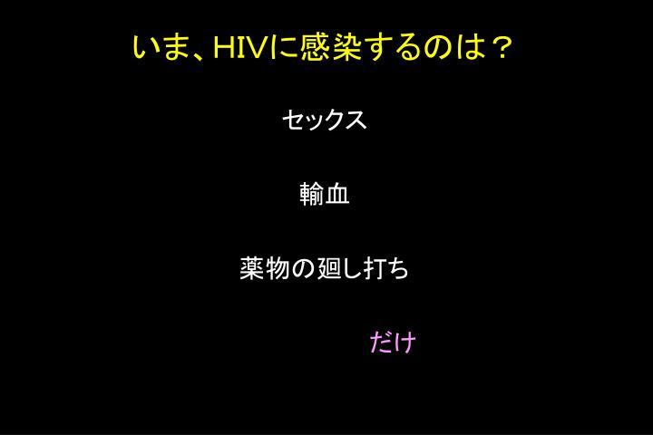 いま、HIVに感染するのは?
