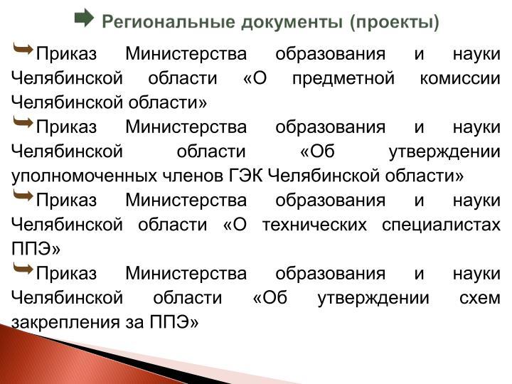 Приказ Министерства образования и науки Челябинской области «О предметной комиссии Челябинской области»