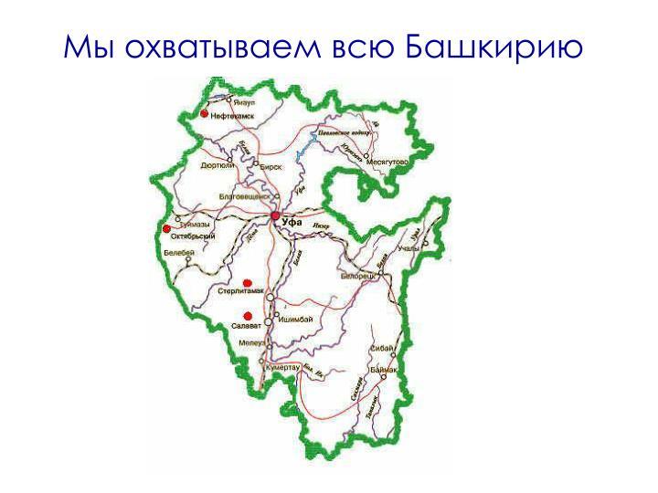 Мы охватываем всю Башкирию