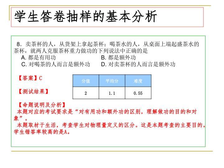 学生答卷抽样的基本分析