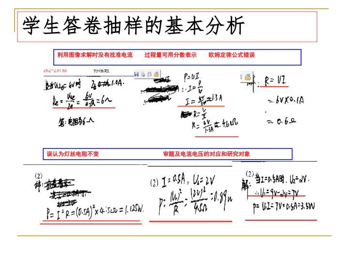 利用图像求解时没有找准电流    过程量可用分数表示    欧姆定律公式错误