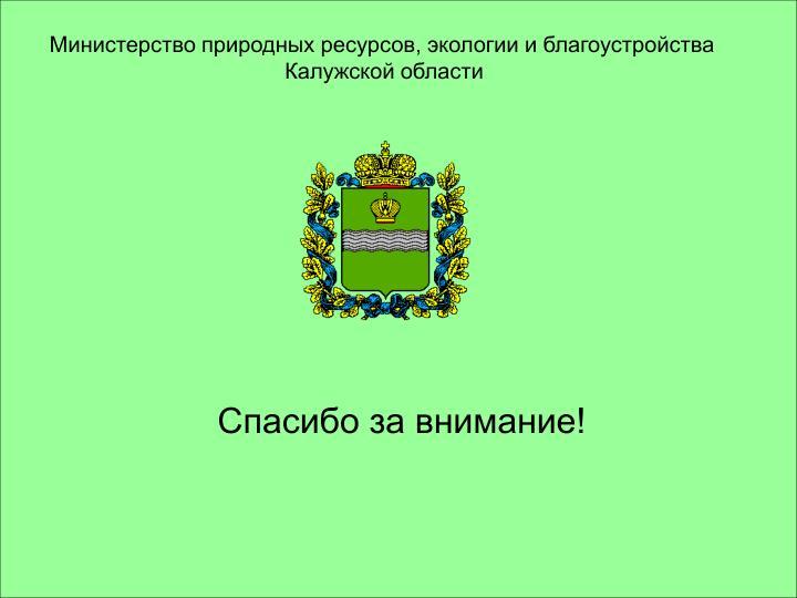 Министерство природных ресурсов, экологии и благоустройства