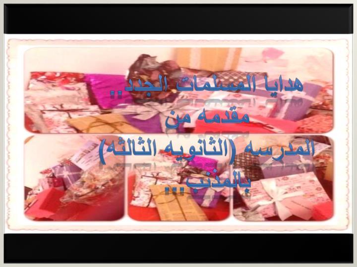 هدايا المسلمات الجدد..