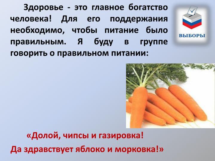 Здоровье - это главное богатство человека! Для его поддержания необходимо, чтобы питание было правильным. Я буду в группе говорить о правильном питании: