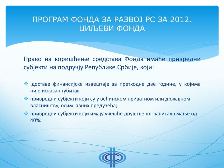 ПРОГРАМ ФОНДА ЗА РАЗВОЈ РС ЗА 2012.