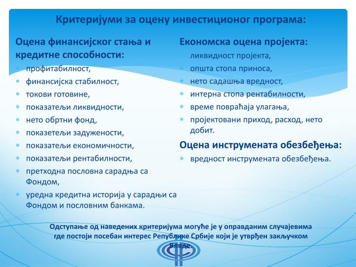 Критеријуми за оцену инвестиционог програма:
