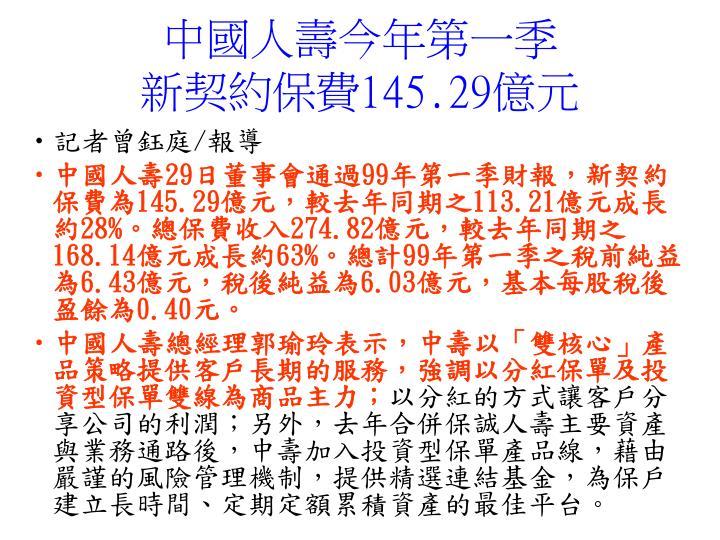 中國人壽今年第一季