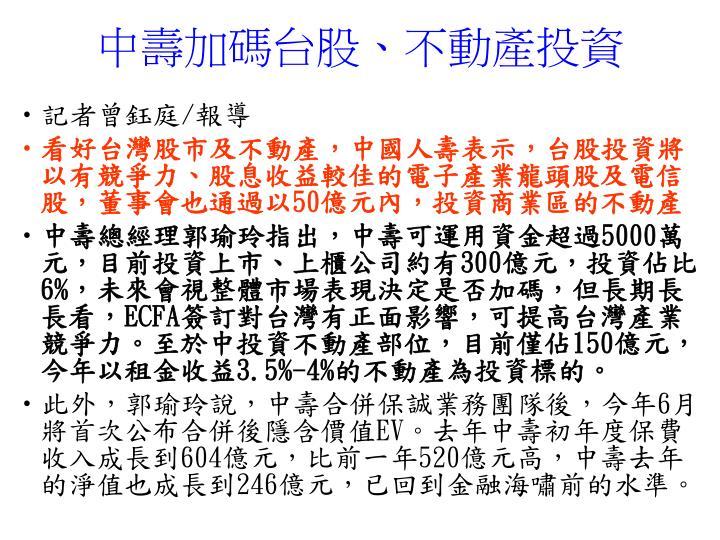 中壽加碼台股、不動產投資