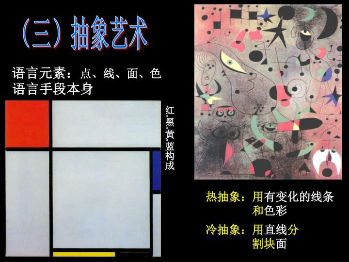 (三)抽象艺术