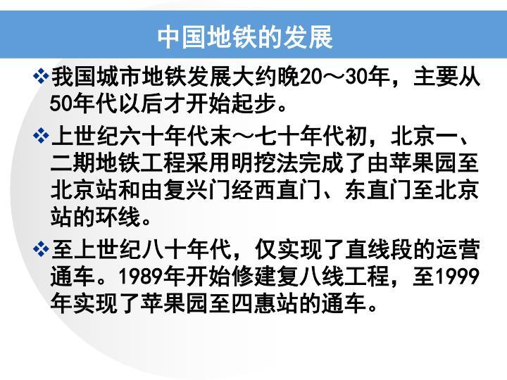 中国地铁的发展
