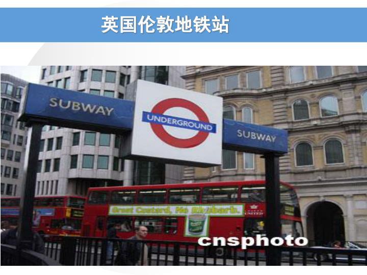 英国伦敦地铁站