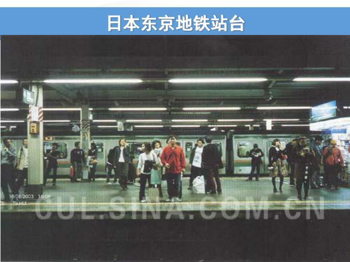 日本东京地铁站台