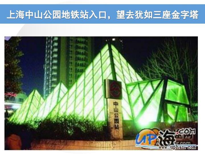 上海中山公园地铁站入口,望去犹如三座金字塔