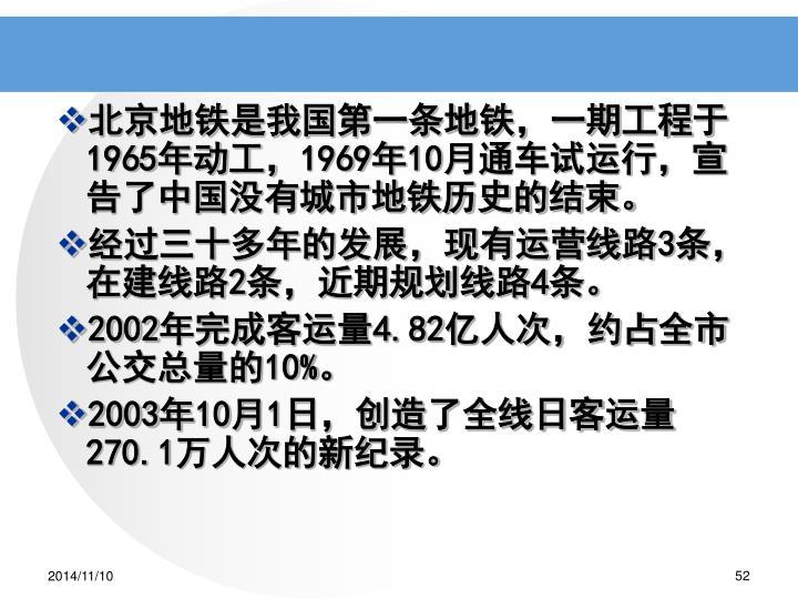 北京地铁是我国第一条地铁,一期工程于