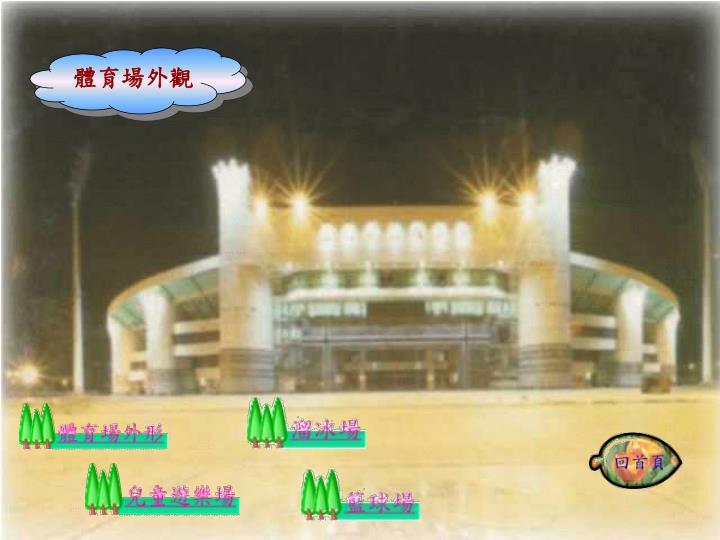 體育場外觀