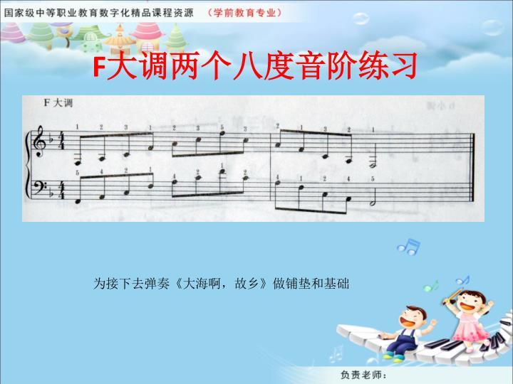 F大调两个八度音阶练习