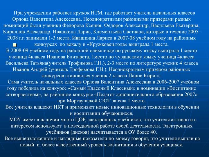 ,        .         ,  ,  ,  ,  ,  ,    2005-2008 ..  1-3 .    2007-08             1 .