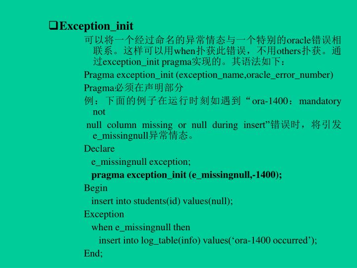 Exception_init