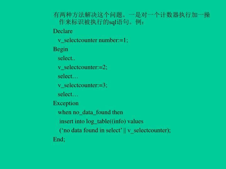 有两种方法解决这个问题。一是对一个计数器执行加一操作来标识被执行的