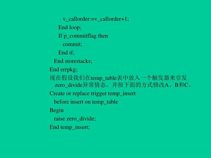 v_callorder:=v_callorder+1;