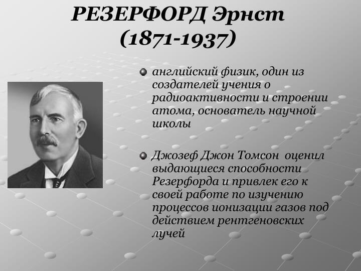 РЕЗЕРФОРД Эрнст