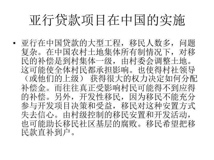 亚行贷款项目在中国的实施