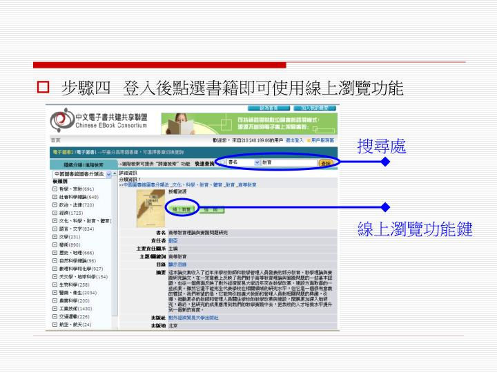 步驟四  登入後點選書籍即可使用線上瀏覽功能