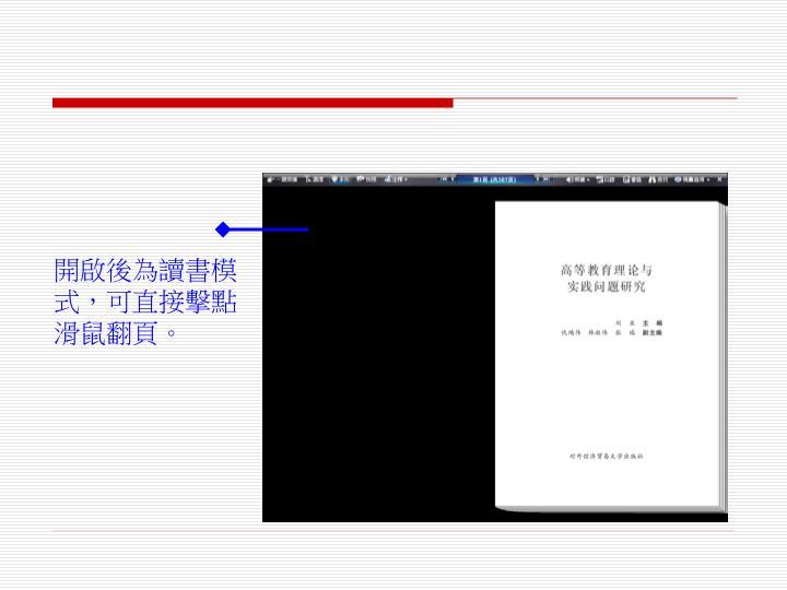 開啟後為讀書模式,可直接擊點滑鼠翻頁。