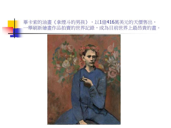 畢卡索的油畫