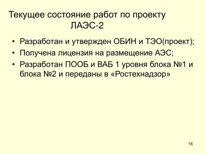 Текущее состояние работ по проекту    ЛАЭС-2