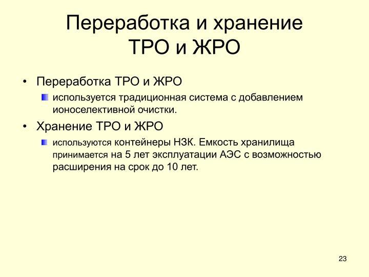Переработка ТРО и ЖРО
