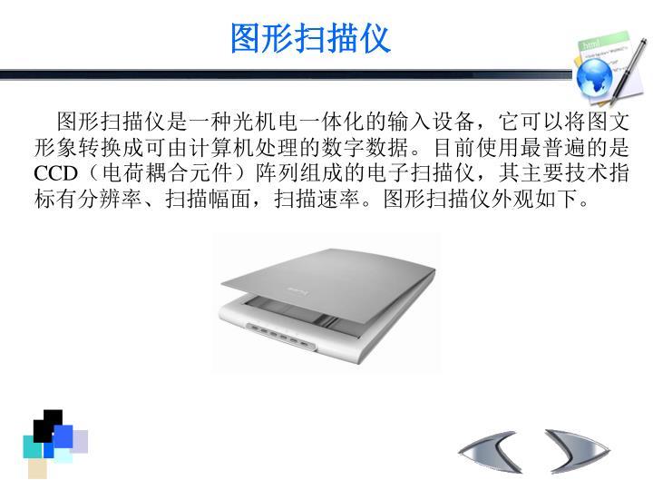 图形扫描仪