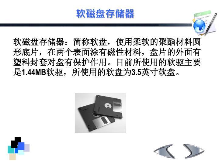 软磁盘存储器