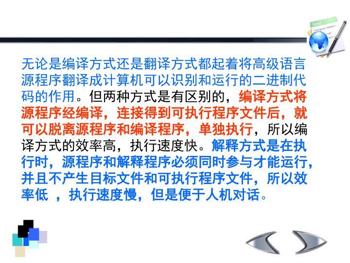 无论是编译方式还是翻译方式都起着将高级语言源程序翻译成计算机可以识别和运行的二进制代码的作用