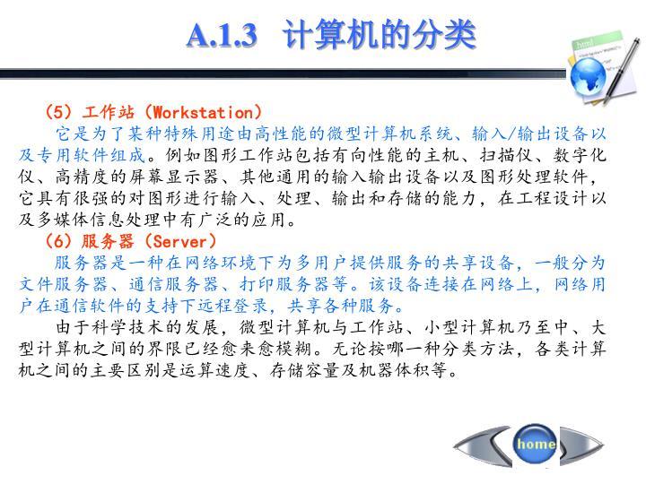 A.1.3