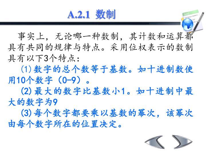 A.2.1