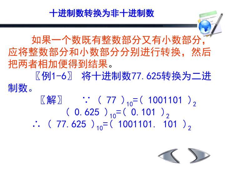 十进制数转换为非十进制数