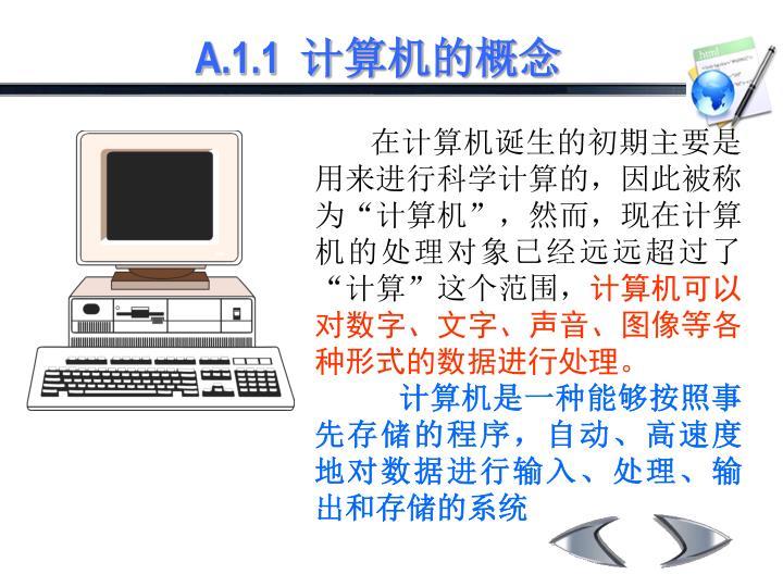 A.1.1