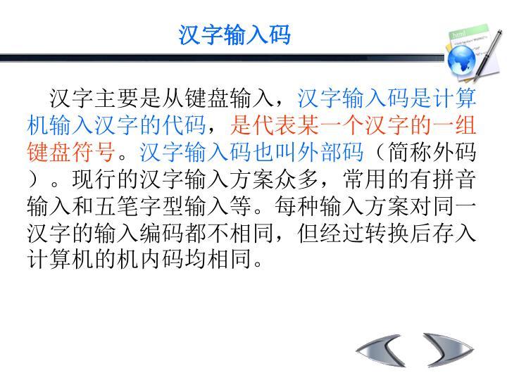 汉字输入码