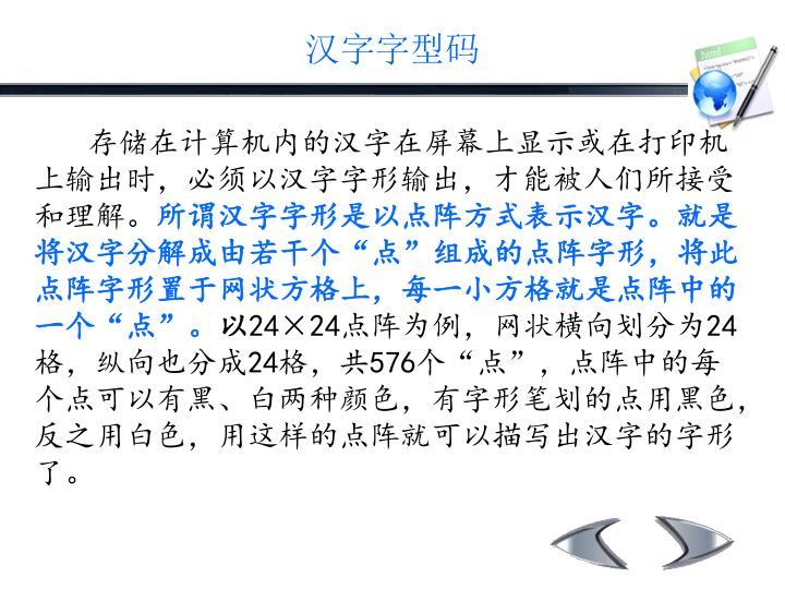 汉字字型码